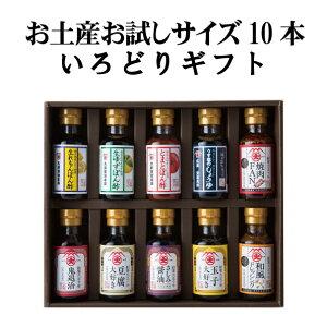【3900円以上送料無料】ミニボトル10本いろどりギフト