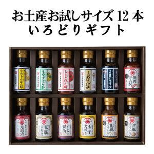 【3900円以上送料無料】ミニボトル12本いろどりギフト