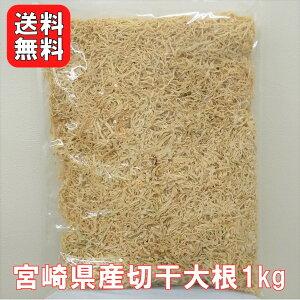 宮崎県産 切干大根 1kg |【送料無料】業務用お得 国産 千切大根 切り干し大根 煮物 栄養豊富 おすすめ