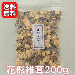 花形椎茸200g |【送料無料】希少品 飾り椎茸 茶碗蒸し ちらし寿司 煮物 保存しやすいチャック袋 しいたけ 乾燥椎茸 シイタケ