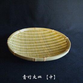 <青竹丸皿【中】> 竹細工 平ざる 水切ざる 調理道具 和菓子 パンかご 竹皿 ざるそば お鍋の具材入れに! 日本製 国産