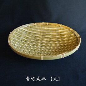 <青竹丸皿【大】> 竹細工 平ざる 水切ざる 調理道具 和菓子 パンかご 竹皿 ざるそばお鍋の具材入れに!日本製