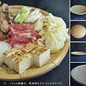 <青竹丸皿【特大】> 竹細工 平ざる 水切ざる 調理道具 和菓子 パンかご 竹皿 ざるそばお鍋の具材入れに!日本製