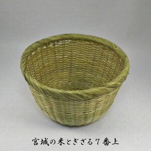 < 宮城の米とぎざる7番上> 米とぎ笊 篠竹細工 竹製品 丸竹ざる おいしいご飯 調理道具 水切りざるに!日本製