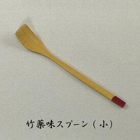 <竹薬味スプーン(小)> 竹スプーン こな薬 粉茶 調味料 マスタード 和菓子 和食 竹細工 【日本製】