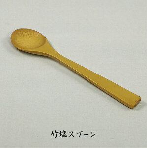 <竹塩スプーン> 国産 竹スプーン 茶碗蒸し 和菓子 スープ 和食 竹細工 無着色【日本製】