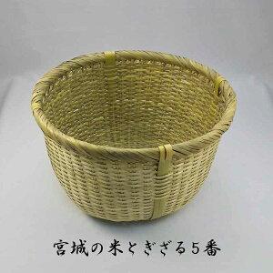 <宮城の米とぎざる5番> 米とぎ笊 篠竹細工 竹製品 丸竹ざる おいしいご飯 調理道具 水切りざるに!日本製