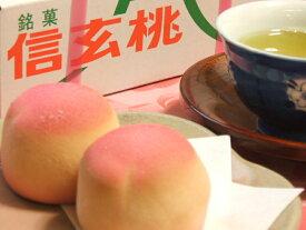 【あす楽年中無休】桔梗屋 信玄桃(12個入り) 桃そっくりの可愛い和菓子