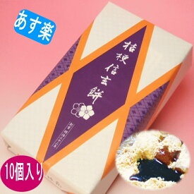 【敬老の日】桔梗信玄餅 10個化粧箱入り【あす楽年中無休】
