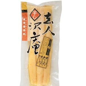 玄人沢庵( たくあん )・白干 450g沢庵 白干し 漬物