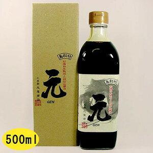 小豆島 ・ 再仕込み醤油「元」 500ml瓶入り (化粧箱入り)醤油 しょう油 国産 熟成 無添加