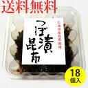 【送料無料】 つぼ漬け昆布 200g×18カップ入り (ケース販売)