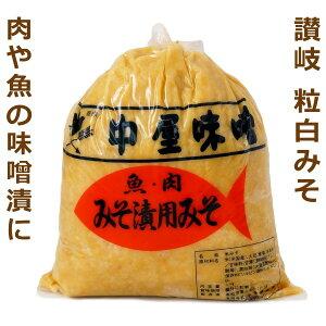 サヌキ粒白味噌(高級料理用甘みそ) 1kg袋入り味噌漬用 味噌漬 みそ漬 味噌漬 味噌 みそ 白味噌 白みそ 甘口