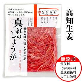 真紅のしょうが とさ日和(高知 しょうが)55g袋入り 国産 紅生姜 紅しょうが 高知県 高知県産 高知産 真紅の生姜