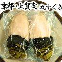 【送料無料】予約品 丸すぐき漬け1kg (京都 漬物) 【クール便】
