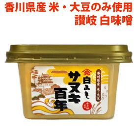 讃岐白みそ サヌキ百年(香川県産) 300gカップ入りさぬき 白味噌 白みそ みそ 味噌 長生きみそ汁