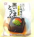 黒ごま豆腐 たれ味噌付き(でんがく風味)