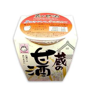 蔵の甘酒(ノンアルコール) 180gカップ入り甘酒 あま酒 ノンアルコール 米麹 砂糖不使用