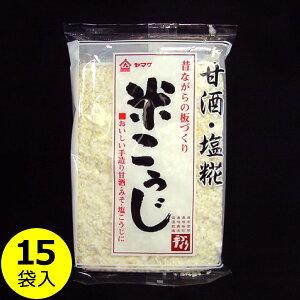 米麹 ( 乾燥 米こうじ 板麹 ) 板づくり200g×15袋入り 【ケース販売】