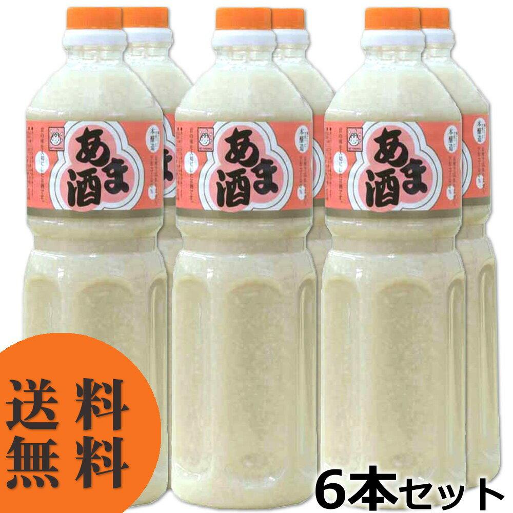 送料無料 甘酒 あま酒 1L×6本 ペットボトル 砂糖不使用 ノンアルコール ストレートタイプ 米麹 あまざけ 母の日 ギフト 進物 土産