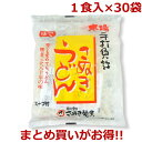 本場さぬきのさぬきうどん 1食入×30袋 (ゆでうどんスープ付き・讃岐うどん)