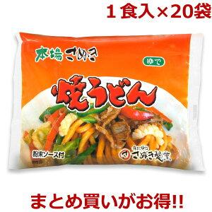 本場さぬきの焼きうどん 1食入×20袋 (ゆでうどん粉末ソース付き・讃岐うどん)