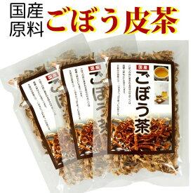 送料無料 メール便 国産 ごぼう茶 15g×3袋 [ダイエット茶 訳あり 300セット限定50%OFF]国産 牛蒡 健康 食物繊維 ごぼう ダイエット 牛蒡茶