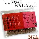 かめびし屋 醤油のあられちょこ ミルク15袋 NEWデザイン 増量 (しょうゆのチョコあられ)
