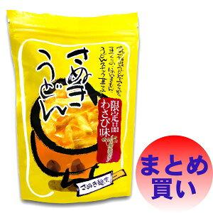 限定品 讃岐うどんスナック・ わさび味 (45g×10袋)うどん スナック お菓子 菓子 わさび