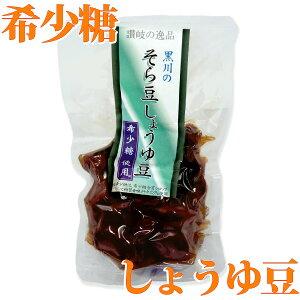 希少糖入り そら豆の醤油豆 130g 香川発 レアシュガー 希少糖 讃岐しょうゆ豆 讃岐 香川 醤油豆 そら豆 空豆