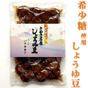 希少糖入り しょうゆ豆 200g (香川発 レアシュガー 大森屋・讃岐醤油豆)希少糖 レアシュガー 香川 醤油豆