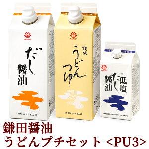 鎌田醤油うどんプチセット (だし醤油・うどんつゆ・低塩だし醤油) PU3 贈答 母の日 ギフト 進物 プレゼント 土産