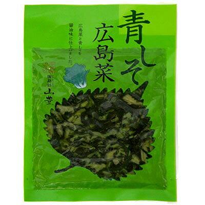 青しそ広島菜 (国産刻み漬物) 100g袋入り