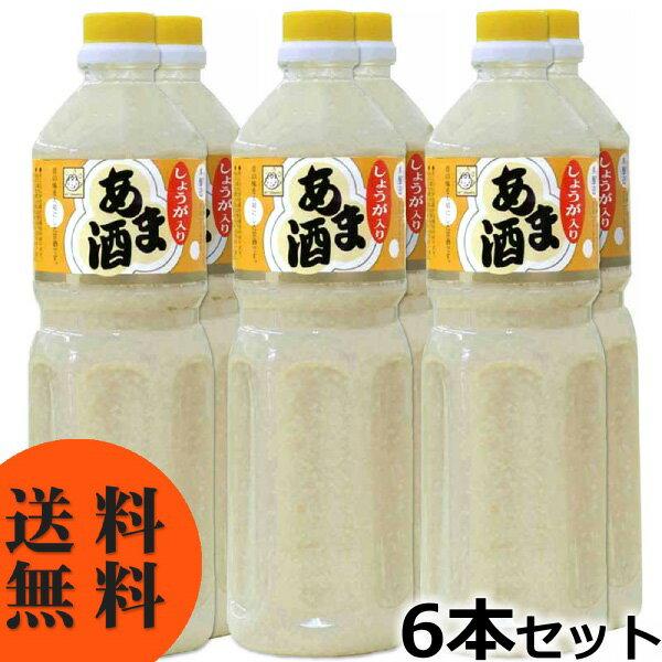 送料無料 甘酒 あま酒 生姜入り 1L×6本 ペットボトル 砂糖不使用 ノンアルコール ストレートタイプ しょうが入り 米麹 あまざけお歳暮 ギフト 進物 土産
