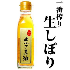 えごま油 (無添加 エゴマ油100%低温圧搾品) 140g 必須脂肪酸オメガ3(α−リノレン酸) 健康 ヘルシー えごま オイル 数量限定品