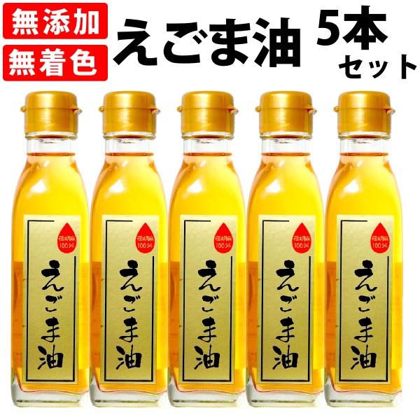 送料無料 えごま油 140g×5本 (無添加 エゴマ油 100%低温圧搾品) 必須脂肪酸オメガ3(α−リノレン酸) 数量限定品お歳暮 ギフト 進物 土産