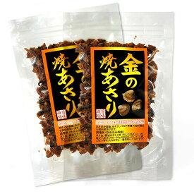 送料無料 メール便 金の焼あさり (味付き乾燥あさり) 80g×2袋 味付 乾燥 浅蜊 セット