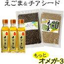 オメガ3健康セット(えごま油・焙煎えごま・チアシード)