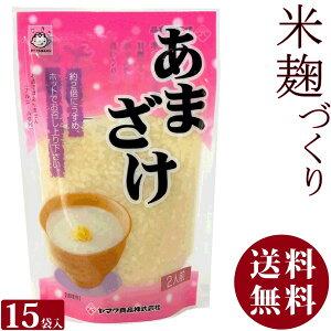 送料無料 甘酒 米麹 砂糖不使用 ノンアルコール 180g×15袋 (ヤマク 無添加 無加糖 濃縮タイプあま酒)進物 ギフト 土産