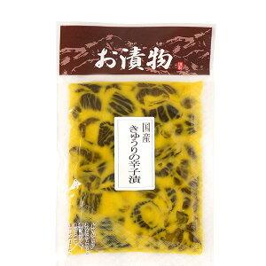国産 きゅうりの辛子漬 160g胡瓜 国産 からし漬け きゅうりの漬物 漬物