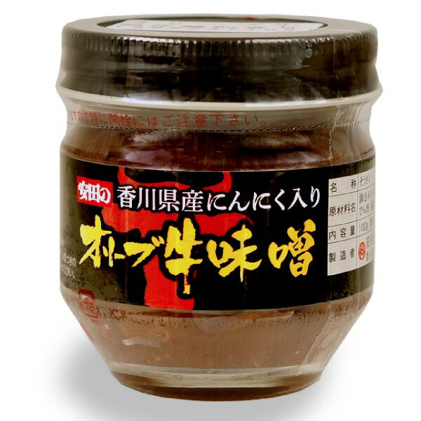 香川県産 オリーブ牛 肉味噌 にんにく入り 瓶入り 100g香川県 肉みそ 讃岐牛 黒毛和牛