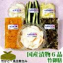 送料無料 国産 漬物 6品 詰め合わせ ギフトセット 「竹御膳」 [ 竹かご 風呂敷包み ]【クール便】健康 ヘルシー さ…