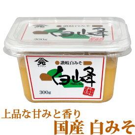 サヌキ白みそ 糀の妙 300g カップ入り甘口 讃岐味噌 白味噌 イヅツみそ 23割麹 長生きみそ汁