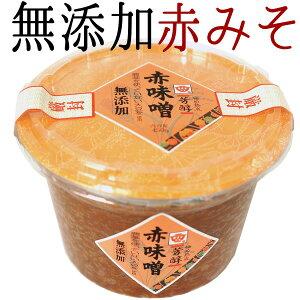 無添加 芳醇 赤味噌 450g カップ入り 長生き みそ汁無農薬 国産 国内産 赤みそ みそ 味噌 味噌汁