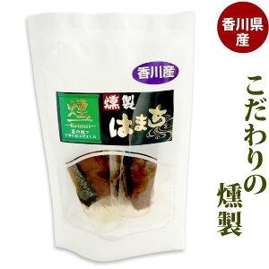 香川県産 海鮮一口珍味 はまち 燻製 珍味 個包装 5パック袋入り 国産 瀬戸内海 ハマチ 珍味 薫製 スモーク 酒の肴 おつまみ 家飲み
