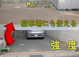 施工例駐車場