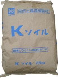 雑草防止に水で固まる土 Kソイル 25kg×20袋 防草砂