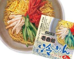 尾道冷麺壱番館