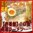 壱番館 尾道ラーメン 10食 ギフト対応 おのみち 人気 ご当地グルメ ミシュラン