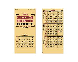 【名入れ50冊】 カレンダー 2022年 壁掛け クラフト3ケ月文字月表(ミシン目入) IC-227 名入れ 令和4年 月めくり 月表 送料無料 社名 団体名 自社印刷 部 小ロット 名入れ無し 無印 日本 挨拶